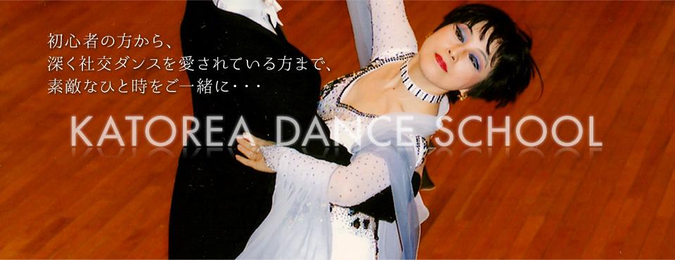 初心者の方から、深く社交ダンスを愛されている方まで、素敵なひと時をご一緒に・・・KATOREA DANCE SCHOOL